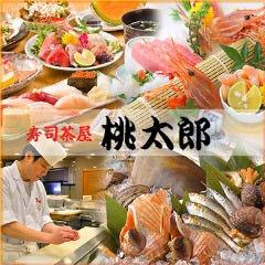 寿司茶屋 桃太郎 大塚店