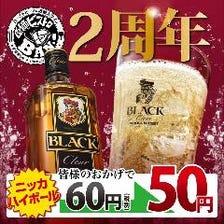 ブラックニッカハイボールは50円