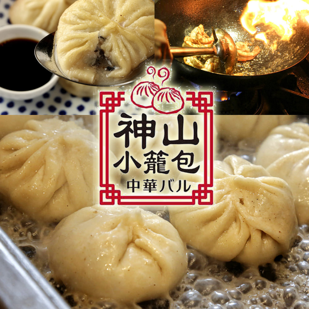 中華バル 神山 小籠包