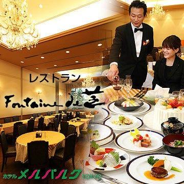ホテル メルパルク東京内 レストラン フォンテン・ド・芝