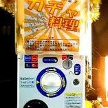 500円料理ガチャ500円以上の商品が必ずあたる!狙いはA5ステーキ