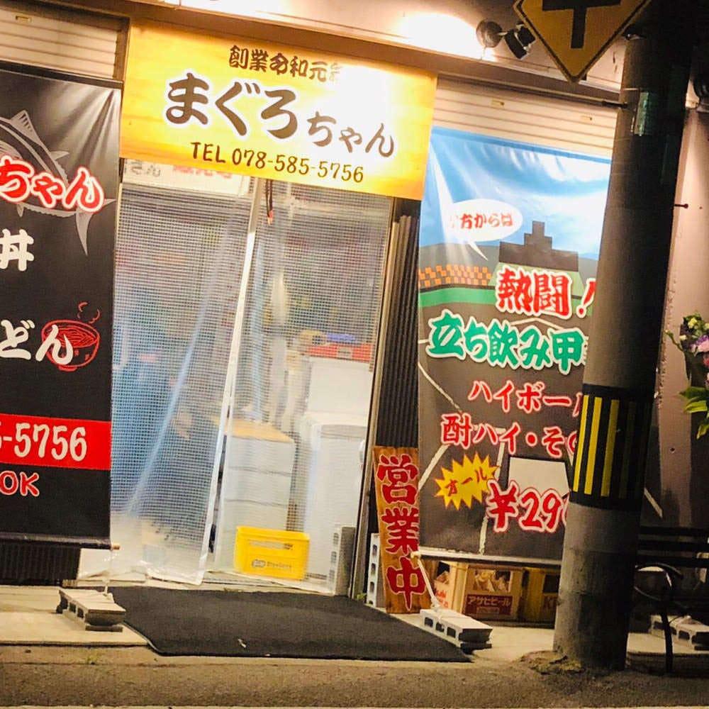 まぐろちゃん/熱闘立飲み甲子園