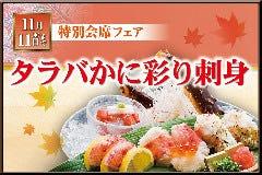 かに道楽横浜店