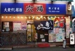 穴場 桜ノ宮店