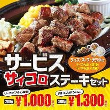 1000円サービスステーキフェアー!!