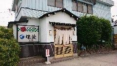和食どころ 味波 岩津店