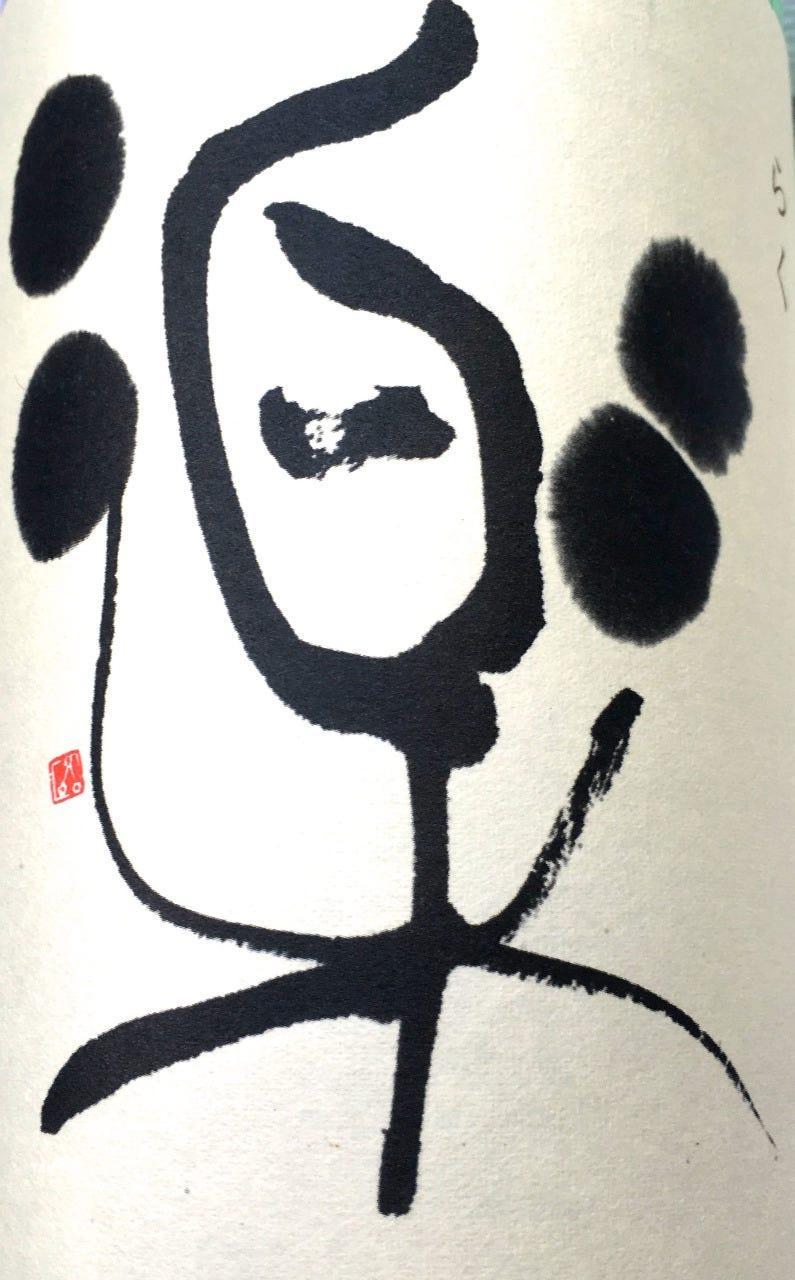 米と水に恵まれた滋賀の銘酒