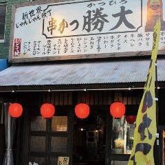 串かつ 勝大 西中島店