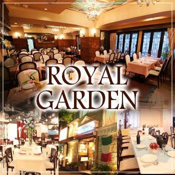 個室イタリアン ROYALGARDEN 〜ロイヤルガーデン〜 新橋虎ノ門