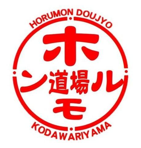 ホルモン道場 三ノ輪店