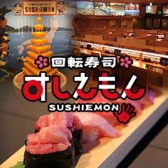 回転寿司 すしえもん イーアス高尾店
