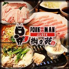 焼肉 PORK MAN(ポークマン) 樹々苑