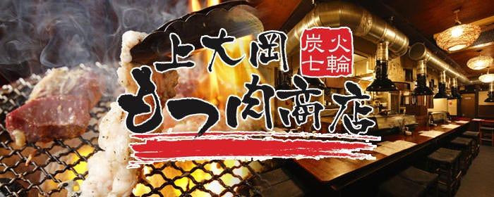 上大岡 もつ肉商店