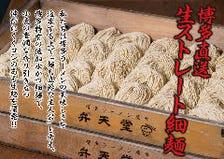 博多直送 生ストレート麺