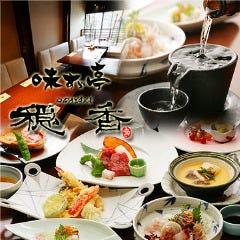 日本料理 穏香 ODAYAKA 柏西口店