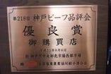 【神戸牛】 優良賞受賞の神戸牛をご用意しております。