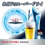 【氷点下ビール】アサヒエクストラコールド復活!【東京都】