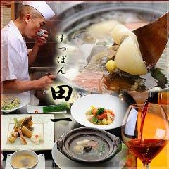 日本料理 すっぽん 田一 南新宿店