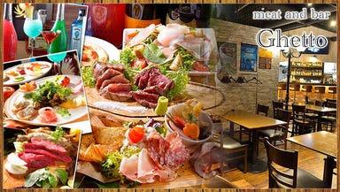 meat and bar Ghetto(ゲットゥー) 岡崎駅前 コースの画像