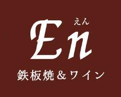鉄板焼&ワイン En ~えん~