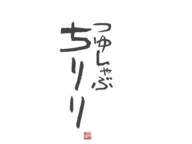 京都 つゆしゃぶ CHIRIRI 草津店 メニューの画像