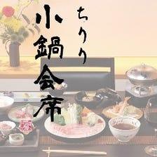 ちりり小鍋会席 月 8.500円 【要予約】|シェア無|個室 家族 接待