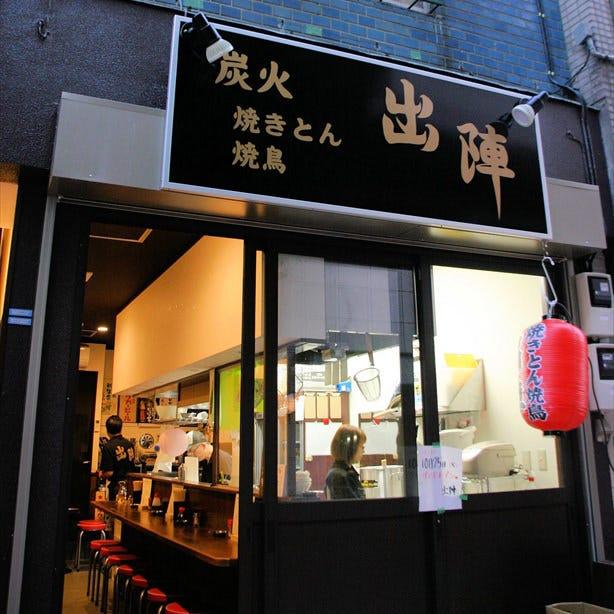 炭火 焼きとん 焼鳥 出陣 高円寺店