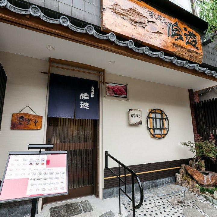神楽坂駅徒歩1分。天然本(黒)鮪を使った江戸前の本格鮨をご提供