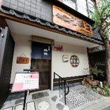 神楽坂駅より徒歩1分。創業30年の老舗江戸前寿司
