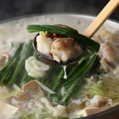 焼酎 黒豚 もつ鍋 芋蔵 京都木屋町店 コースの画像