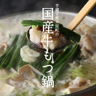 焼酎 黒豚 もつ鍋 芋蔵 京都木屋町店 こだわりの画像