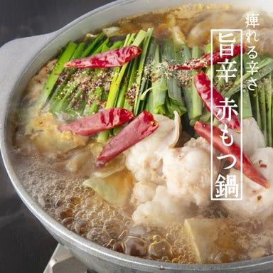 焼酎 黒豚 もつ鍋 芋蔵 京都木屋町店 メニューの画像
