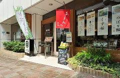 菓子舗 間瀬 熱海咲見町店