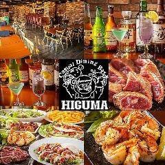 Casual Dining Bar ひぐま