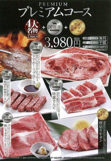 焼肉きんぐ 西尾店  コースの画像