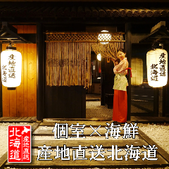 個室×海鮮 産地直送北海道 札幌駅前店