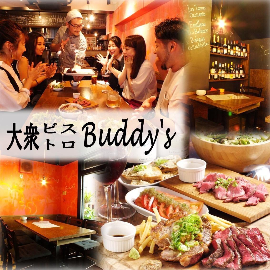 大衆ビストロ Buddy's