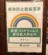 東京都新型コロナウィルス感染防止徹底宣言