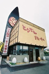 とりでん 弘前土手町店