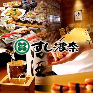 すし波奈 仙臺パルコ店