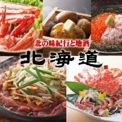 Hokkaido Gourmet Dining 北海道 横浜スカイビル店