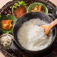 道産米使用 炊きたて土鍋飯