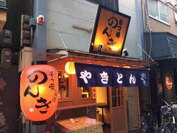もつ烧のんき 大阪福岛店