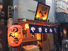 もつ焼のんき 大阪福島店