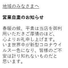 にわ・とりのすけ 静岡両替町2号店
