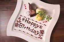 お誕生日やお祝い事はお任せ下さい♪