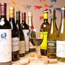 グラスワイン常時約20種!
