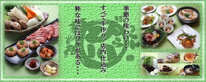 ひら川&頓珍館 池田駅前店