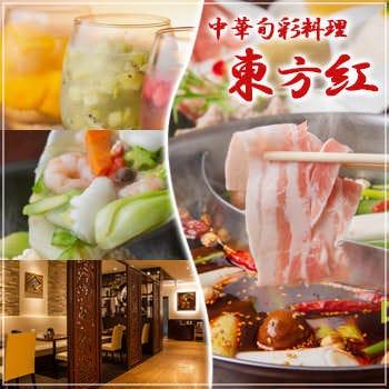 中華旬彩料理 東方紅 調布パルコ店
