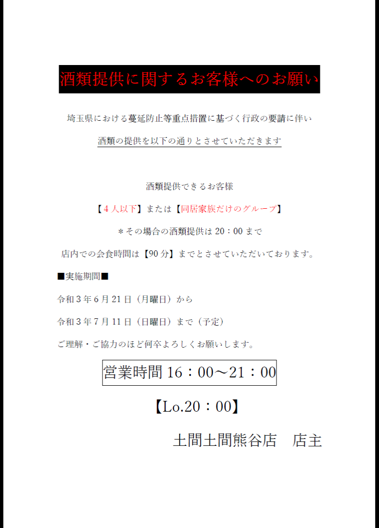 居酒屋 土間土間 熊谷駅前店